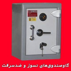 گاوصندوق خانگی نسوز و ضد سرقت